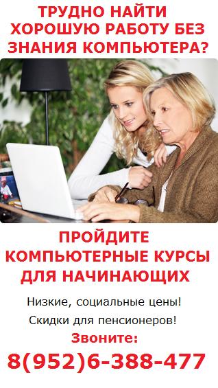 Компьютерные курсы для начинающих Ангарск, Иркутск, Усолье-Сибирское, Черемхово