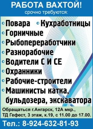 ответ него авита работа север вахта Дева мужчина, женщина)